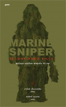 MARINE SNIPER 93 Confirmed Kills : คาร์ลอส แฮธค็อค พลซุ่มยิง 93 ศพ