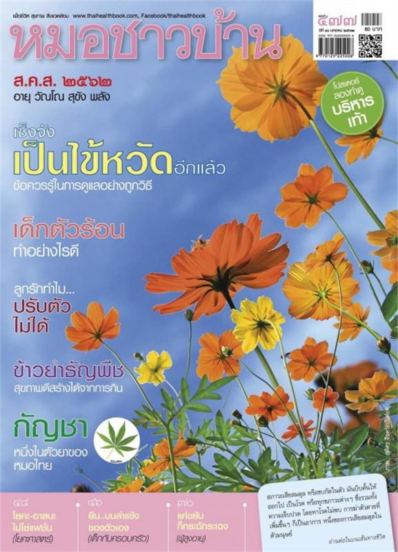 นิตยสารหมอชาวบ้าน ฉบับที่ 477 มกราคม 2562