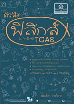 ติวฟิต ฟิสิกส์ ม.4-5-6 TCAS