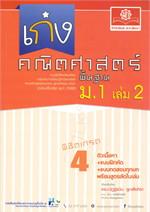 เก่งคณิตศาสตร์ พื้นฐาน ม.1 เล่ม 2 (ใหม่)