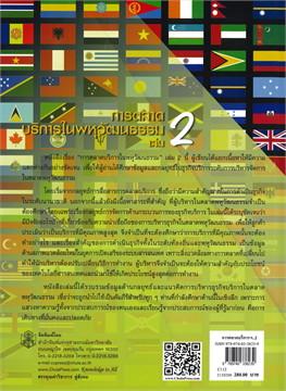 การตลาดบริการในพหุวัฒนธรรม เล่ม 2