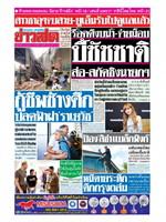 หนังสือพิมพ์ข่าวสด วันอังคารที่ 8 มกราคม พ.ศ. 2562