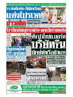 หนังสือพิมพ์ข่าวสด วันพุธที่ 9 มกราคม พ.ศ. 2562