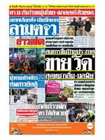 หนังสือพิมพ์ข่าวสด วันจันทร์ที่ 14 มกราคม พ.ศ. 2562