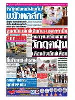 หนังสือพิมพ์ข่าวสด วันอังคารที่ 15 มกราคม พ.ศ. 2562