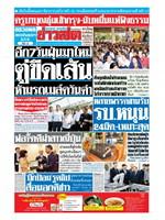 หนังสือพิมพ์ข่าวสด วันศุกร์ที่ 18 มกราคม พ.ศ. 2562