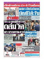หนังสือพิมพ์ข่าวสด วันเสาร์ที่ 19 มกราคม พ.ศ. 2562