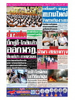 หนังสือพิมพ์ข่าวสด วันอังคารที่ 22 มกราคม พ.ศ. 2562