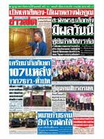 หนังสือพิมพ์ข่าวสด วันพุธที่ 23 มกราคม พ.ศ. 2562