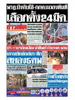 หนังสือพิมพ์ข่าวสด วันพฤหัสบดีที่ 24 มกราคม พ.ศ. 2562