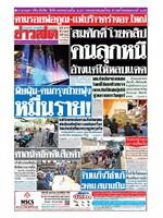 หนังสือพิมพ์ข่าวสด วันเสาร์ที่ 26 มกราคม พ.ศ. 2562