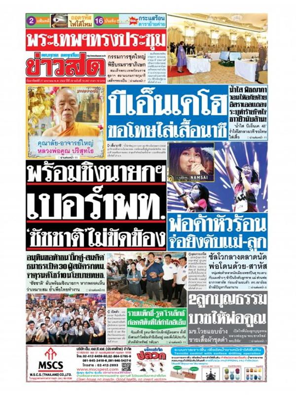 หนังสือพิมพ์ข่าวสด วันอาทิตย์ที่ 27 มกราคม พ.ศ. 2562