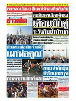 หนังสือพิมพ์ข่าวสด วันจันทร์ที่ 28 มกราคม พ.ศ. 2562