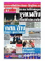 หนังสือพิมพ์ข่าวสด วันอังคารที่ 29 มกราคม พ.ศ. 2562