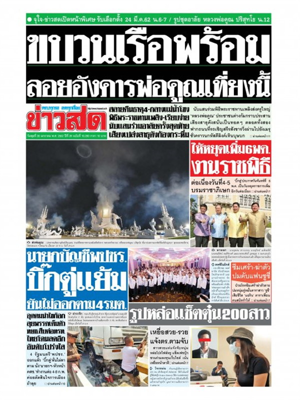 หนังสือพิมพ์ข่าวสด วันพุธที่ 30 มกราคม พ.ศ. 2562