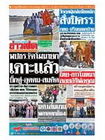 หนังสือพิมพ์ข่าวสด วันพฤหัสบดีที่ 31 มกราคม พ.ศ. 2562