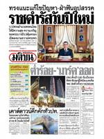 หนังสือพิมพ์มติชน วันอังคารที่ 1 มกราคม พ.ศ. 2562