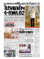 หนังสือพิมพ์มติชน วันพุธที่ 2 มกราคม พ.ศ. 2562