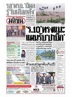 หนังสือพิมพ์มติชน วันเสาร์ที่ 5 มกราคม พ.ศ. 2562