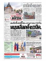 หนังสือพิมพ์มติชน วันอาทิตย์ที่ 6 มกราคม พ.ศ. 2562