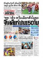 หนังสือพิมพ์มติชน วันจันทร์ที่ 7 มกราคม พ.ศ. 2562