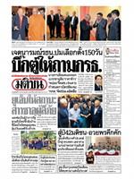 หนังสือพิมพ์มติชน วันพฤหัสบดีที่ 10 มกราคม พ.ศ. 2562
