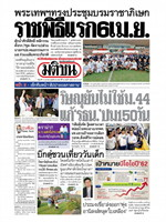 หนังสือพิมพ์มติชน วันศุกร์ที่ 11 มกราคม พ.ศ. 2562