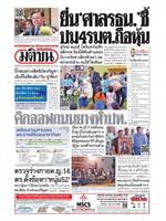 หนังสือพิมพ์มติชน วันเสาร์ที่ 12 มกราคม พ.ศ. 2562