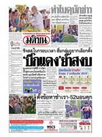 หนังสือพิมพ์มติชน วันอาทิตย์ที่ 13 มกราคม พ.ศ. 2562
