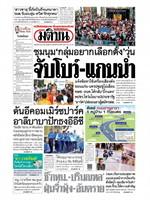 หนังสือพิมพ์มติชน วันจันทร์ที่ 14 มกราคม พ.ศ. 2562