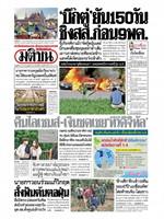 หนังสือพิมพ์มติชน วันพุธที่ 16 มกราคม พ.ศ. 2562