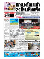 หนังสือพิมพ์มติชน วันพฤหัสบดีที่ 17 มกราคม พ.ศ. 2562