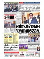 หนังสือพิมพ์มติชน วันเสาร์ที่ 19 มกราคม พ.ศ. 2562