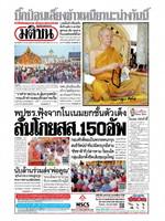 หนังสือพิมพ์มติชน วันอาทิตย์ที่ 20 มกราคม พ.ศ. 2562