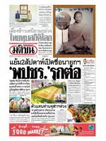 หนังสือพิมพ์มติชน วันจันทร์ที่ 21 มกราคม พ.ศ. 2562