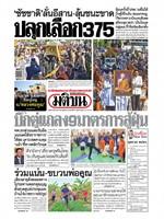 หนังสือพิมพ์มติชน วันอังคารที่ 22 มกราคม พ.ศ. 2562