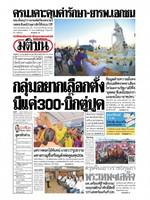 หนังสือพิมพ์มติชน วันพุธที่ 23 มกราคม พ.ศ. 2562