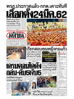 หนังสือพิมพ์มติชน วันพฤหัสบดีที่ 24 มกราคม พ.ศ. 2562