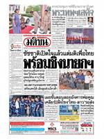 หนังสือพิมพ์มติชน วันอาทิตย์ที่ 27 มกราคม พ.ศ. 2562