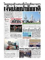 หนังสือพิมพ์มติชน วันจันทร์ที่ 28 มกราคม พ.ศ. 2562