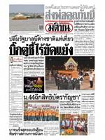 หนังสือพิมพ์มติชน วันอังคารที่ 29 มกราคม พ.ศ. 2562