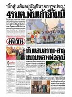 หนังสือพิมพ์มติชน วันพุธที่ 30 มกราคม พ.ศ. 2562