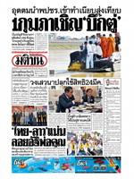 หนังสือพิมพ์มติชน วันพฤหัสบดีที่ 31 มกราคม พ.ศ. 2562