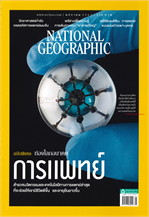 NATIONAL GEOGRAPHIC ฉบับที่ 210 (มกราคม 2562)