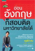 หนังสือเตรียมสอบ แนวข้อสอบ