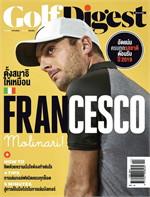 Golf Digest - ฉ.มกราคม 2562