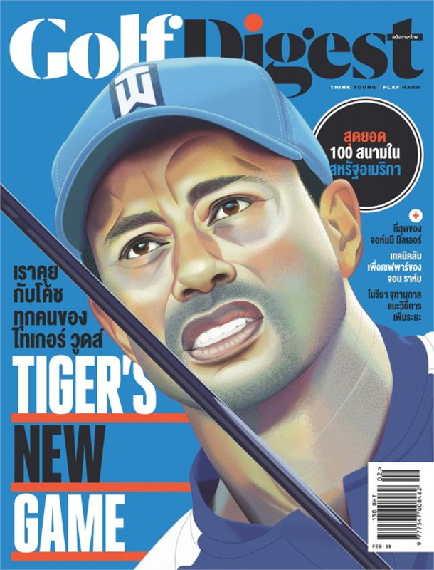 Golf Digest - ฉ.กุมภาพันธ์ 2562