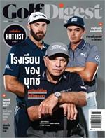 Golf Digest - ฉ.มีนาคม 2562