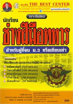เจาะข้อสอบ นักเรียนช่างฝีมือทหาร กองบัญชาการกองทัพไทย