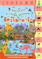 Search & Find หาเจอมั้ย อยู่ไหนนะ? สัตว์โลกน่ารัก